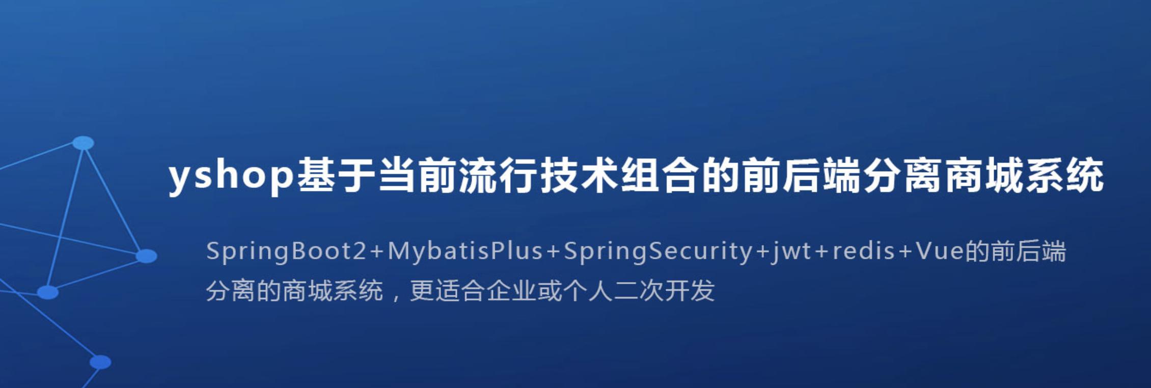 yshop单商户3.1.3优化版本