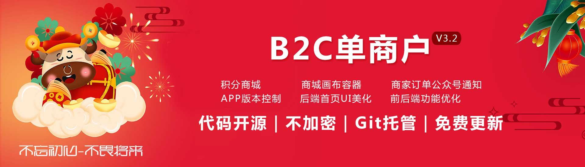 单商户B2C系统3.2版本