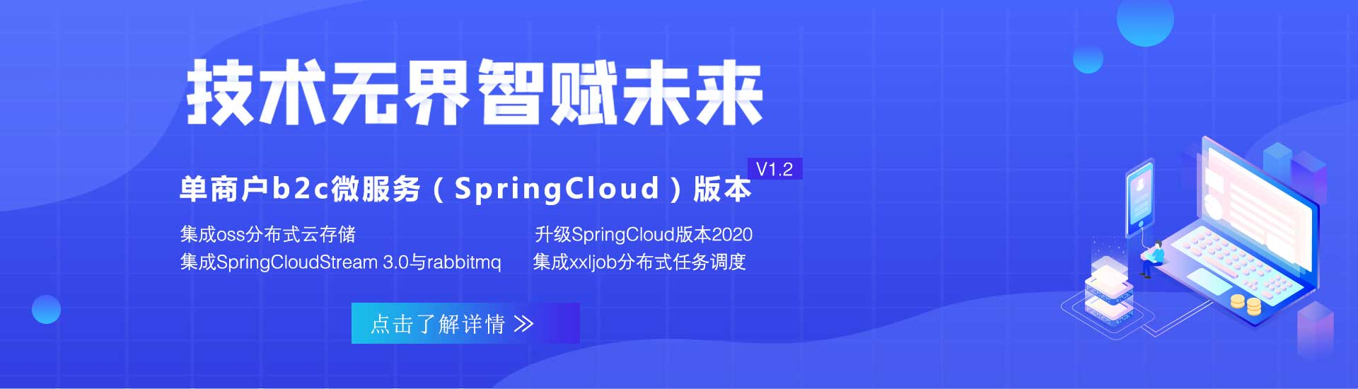 单商户B2C微服务V1.2正式发布啦