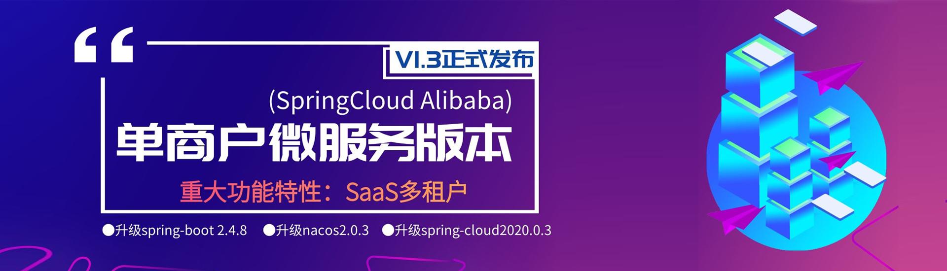 单商户微服务V1.3正式发布啦